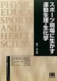 スポーツ現場に生かす 運動生理・生化学 体育・スポーツ・健康科学テキストブックシリーズ