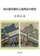 仙台藩金銀出入処理法の研究