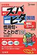 中学受験 ズバピタ<新装版> 国語 暗記カード 慣用句・ことわざ124