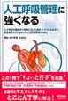 人工呼吸管理に強くなる 人工呼吸の基礎から病態に応じた設定,トラブル対応ま