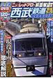 西武鉄道完全データ DVD BOOK 史上初 ニューレッドアロー前面展望映像DVD化!!