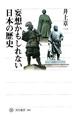 妄想かもしれない 日本の歴史