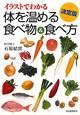 体を温める食べ物&食べ方 イラストでわかる<決定版>