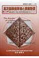 高次脳機能障害と損害賠償<全面改定版> 札幌高裁判決の解説と軽度外傷性脳損傷(MTBI)に