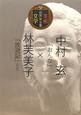 中村玄「おんな」×林芙美子「放浪記」 世界美術×文学全集
