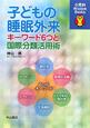 子どもの睡眠外来 小児科Wisdom Books キーワード6つと国際分類活用術