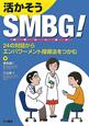 活かそう SMBG!(血糖自己測定) 24の対話からエンパワーメント指導法をつかむ