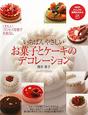 お菓子とケーキのデコレーション いちばんやさしい くわしいプロセス写真で失敗なし