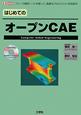 はじめての オープンCAE CD-ROM付 フリーの解析ソフトを使って、高度な「ものづくり」を