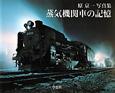 蒸気機関車の記憶 原京一写真集