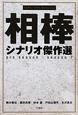 相棒 シナリオ傑作選 pre season-season7 AIBOU