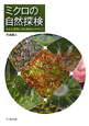 ミクロの自然探検 身近な植物に探る驚異のデザイン