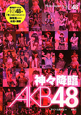 神々降臨 AKB48 Photo report for AKB48