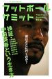 フットボールサミット 検証・中田英寿という生き方 サッカー界の論客首脳会議(2)