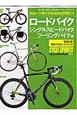 スポーツサイクルカタログ 2011 ロードバイク シングルスピードバイク ツーリングバイク編 買う前に読む!自転車バイヤーズガイド