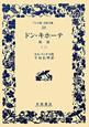 ドン・キホーテ(後) (3)