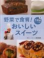 野菜で食育!おいしいスイーツ 冬野菜でつくるお菓子 (4)