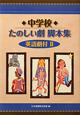 中学校 たのしい劇 脚本集 英語劇付 (2)