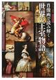 肖像画で読み解く世界の王室物語 ロイヤルファミリー222人が語る王朝興亡史