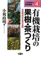 有機栽培の果樹・茶つくり 小祝政明の実践講座4 高品質安定生産の実際