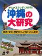 沖縄の大研究 みりょくとふしぎにせまる!