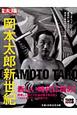 岡本太郎 新世紀 日本のこころ179