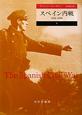 スペイン内戦(下) 1936-1939