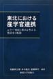 東北における 産学官連携 二十一世紀の東北を考える懇談会の軌跡