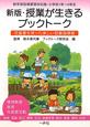 授業が生きるブックトーク<新版> 児童書を使った楽しい授業指導案