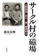 サークル村の磁場 上野英信・谷川雁・森崎和江