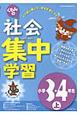くもんの社会 集中学習 小学3・4年生(上) 2011