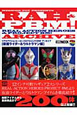 REAL ACTION HEROES&PROJECT BM! ARCHIVE 仮面ライダー&ウルトラマン編