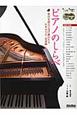 ピアノのしらべ 世代を超えて受け継がれる日本のうた・民謡編 CD付