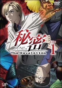 秘密 The Revelation