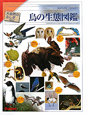 鳥の生態図鑑<増補改訂>
