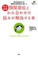 完全図解・顎関節症とかみ合わせの悩みが解決する本 東京医科歯科大学顎関節治療部部長が書いた