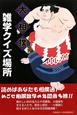 大相撲 雑学クイズ場所