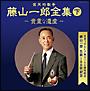(決定盤)国民的歌手 藤山一郎全集(下)~貴重な遺産~