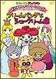 それいけ!アンパンマン だいすきキャラクターシリーズ/お姫さま クリームパンダとシュークリーム姫