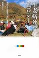 生老病死のエコロジー チベット・ヒマラヤに生きる