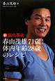 春山茂雄71歳!体内年齢28歳のレシピ 新・脳内革命