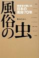 風俗の虫 捜査官が覗いた日本の風俗70年