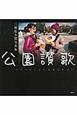 公園讃歌 三橋松太郎写真集 カメラがくれた素敵な出会い