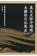 義太夫節浄瑠璃未翻刻作品集成 第2期 全10巻