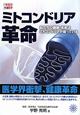 ミトコンドリア革命 一歩先の医学 私たちの健康・未来はミトコンドリアが握っている