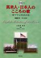 英米人・日本人のこころの歌 楽譜・CD付 歌で学ぶ英語表現