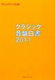 クラシックジャーナル クラシック音盤白書 2011 (42)