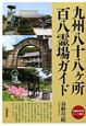 九州八十八ケ所百八霊場ガイド 詳細巡拝地図コース案内
