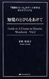 知覚のとびらをあけて 『奇跡のコース』のワークを学ぶガイドブック2
