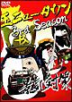 玉ニュータウン 3rd season 景気対策(特別版)